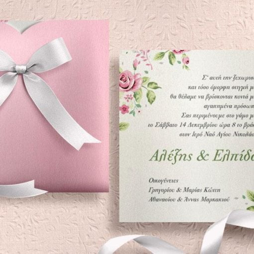 Προσκλητήριο Γάμου Vintage Τριαντάφυλλα