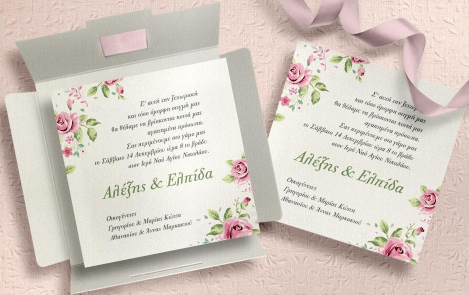 6afe3b51a7e9 Προσκλητήριο γάμου Vintage Τριαντάφυλλα - The invitation store