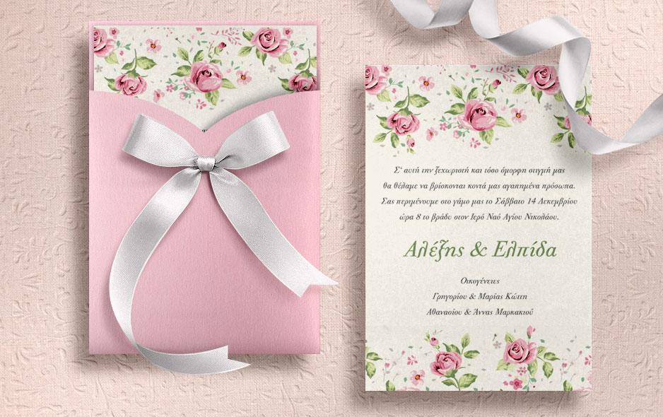 e04cd960e040 Προσκλητήριο Γάμου Vintage Τριαντάφυλλα  Προσκλητήριο Γάμου Vintage  Τριαντάφυλλα