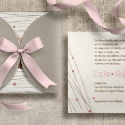 Προσκλητήριο γάμου Γαμπρός Νύφη