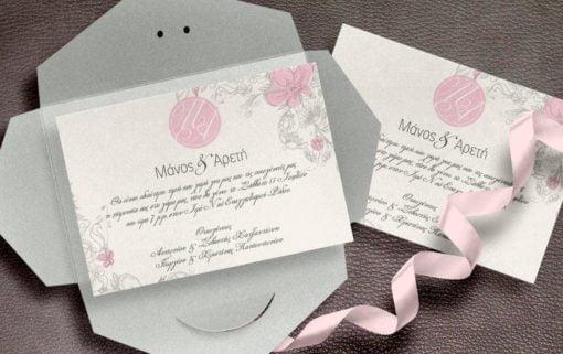 Μοντέρνο προσκλητήριο γάμου