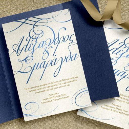 Προσκλητήριο γάμου