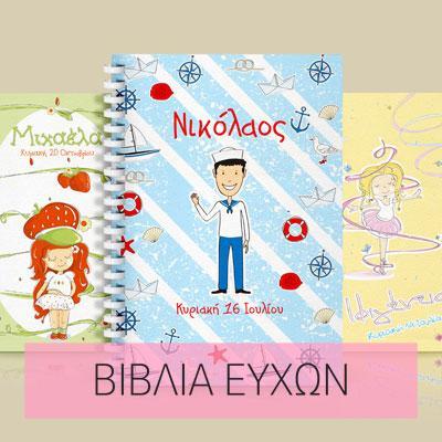BIBLIO-EYXON-1
