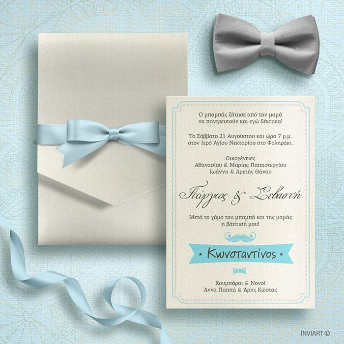 1c24116d4f19 Προσκλητήρια γάμου Βάπτισης - THE INVITATION STORE
