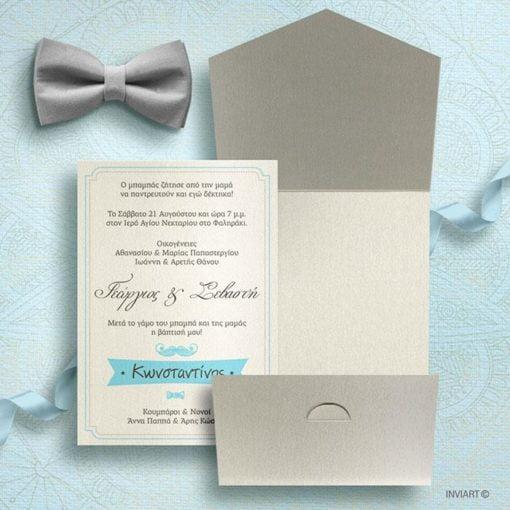 Προσκλητήρια γάμου βάπτισης