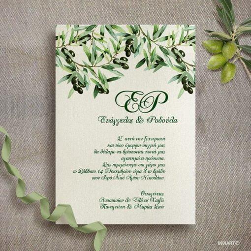 Προσκλητήριο γάμου ελιά