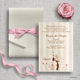 Προσκλητήριο γάμου βάπτισης