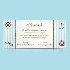 Πρόσκληση βάπτισης ναυτικό