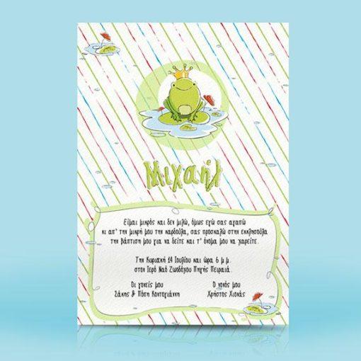 Πρόσκληση βάπτισης βατραχάκι
