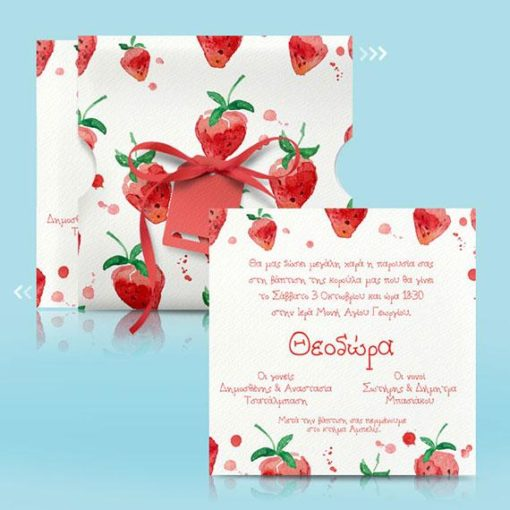 Προσκλητήριο βάπτισης φράουλες