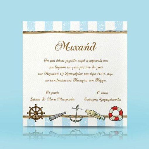 Προσκλητήριο βάπτισης ναυτικό