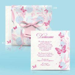 Προσκλητήριο βάπτισης πεταλούδες