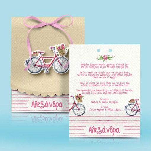 Προσκλητήριο βάπτισης ποδήλατο