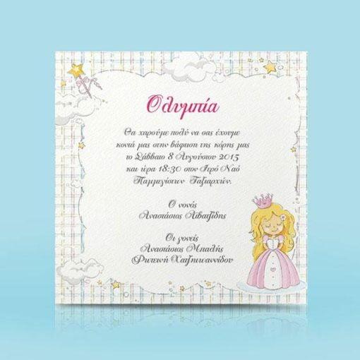 Προσκλητήριο βάπτισης πριγκίπισσα