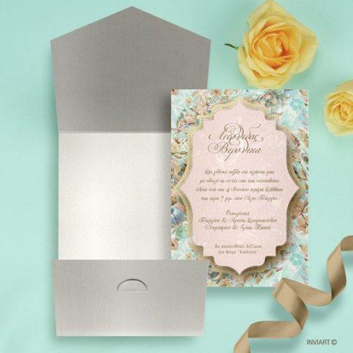 Ιδιαίτερο προσκλητήριο γάμου
