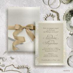 Κλασική πρόσκληση γάμου