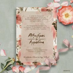 Μοναδικό προσκλητήριο γάμου watercolors
