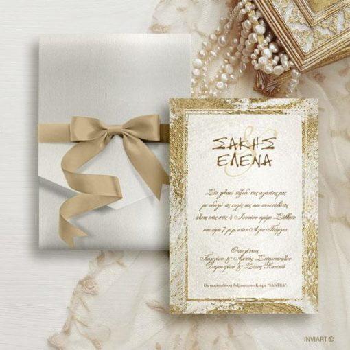 Μοντέρνο χρυσό προσκλητήριο γάμου