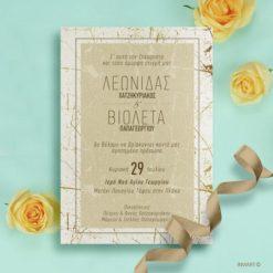 Πρόσκληση γάμου vintage