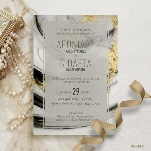Προσκλητήριο γάμου ασημί χρυσό