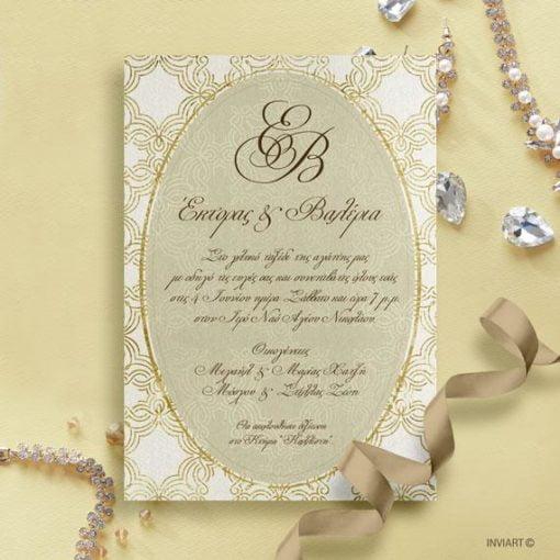 Προσκλητήριο γάμου κλασικό χρυσό