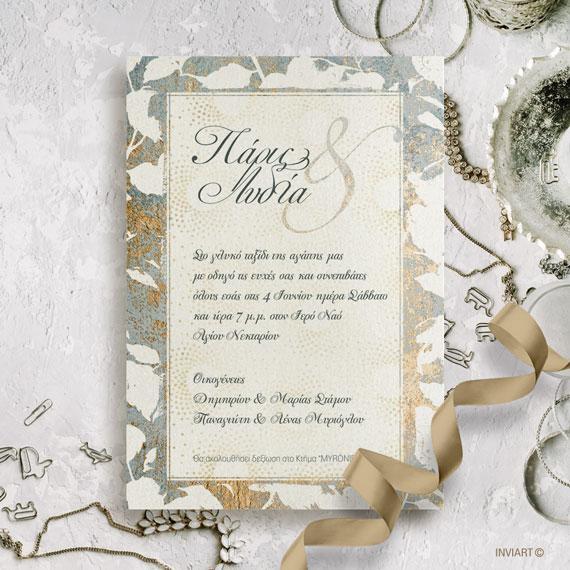 Προσκλητήριο γάμου κλασικό χρυσό γκρι