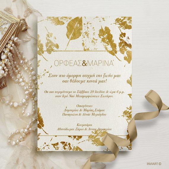 ab3f663e3fd5 Προσκλητήριο γάμου με χρυσά φύλλα - The invitation store