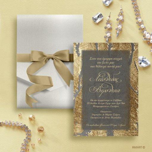 Προσκλητήριο γάμου μοναδικό χρυσό γκρι