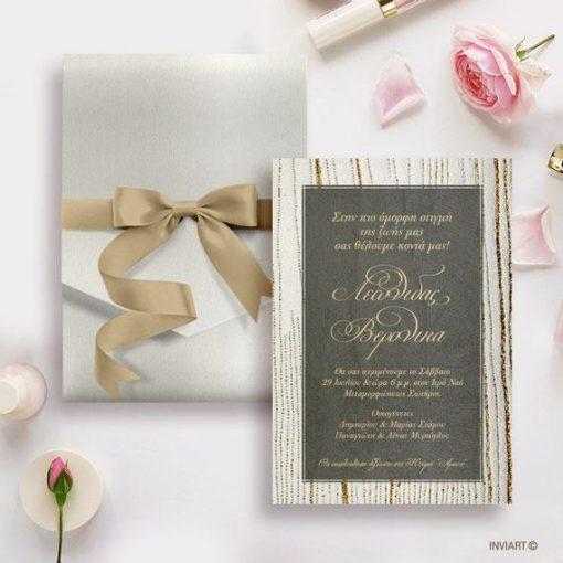 Προσκλητήριο γάμου μοντέρνο χρυσές γραμμές
