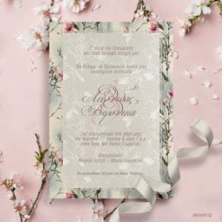 Προσκλητήριο γάμου ρομαντικό λουλούδια