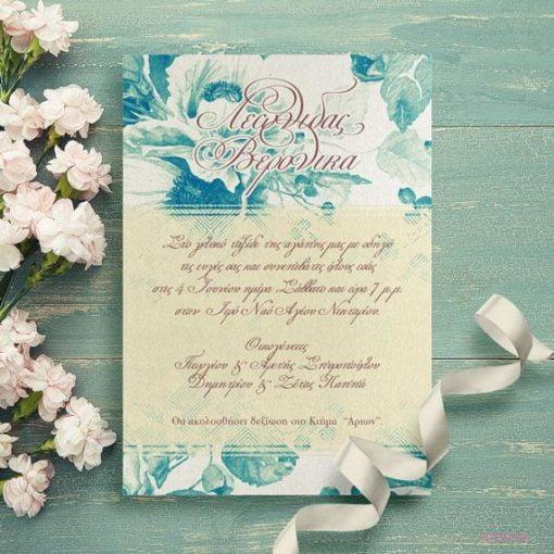 Προσκλητήριο γάμου vintage ρομαντικό