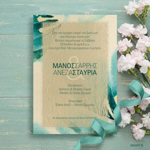 Προσκλητήριο γάμου vintage watercolor