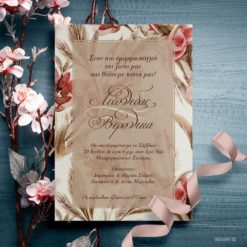 Προσκλητήριο γάμου vintage watercolors