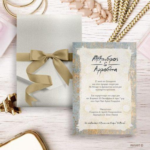 Προσκλητήριο γάμου vintage χρυσό γκρι