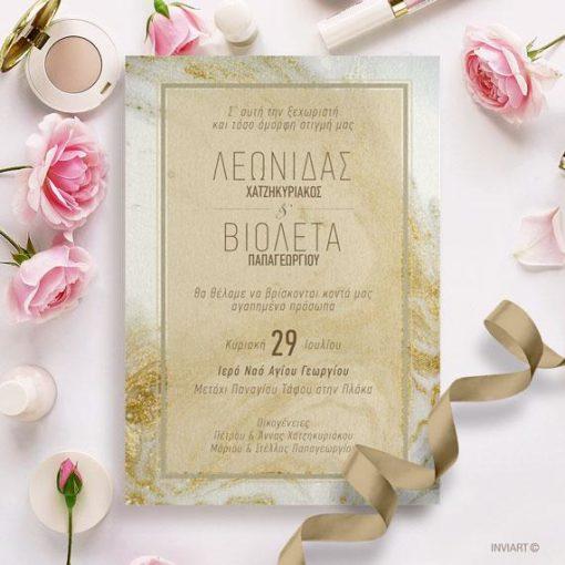 Προσκλητήριο γάμου χρυσό μοντέρνο