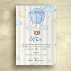 Πρόσκληση βάπτισης Αερόστατο