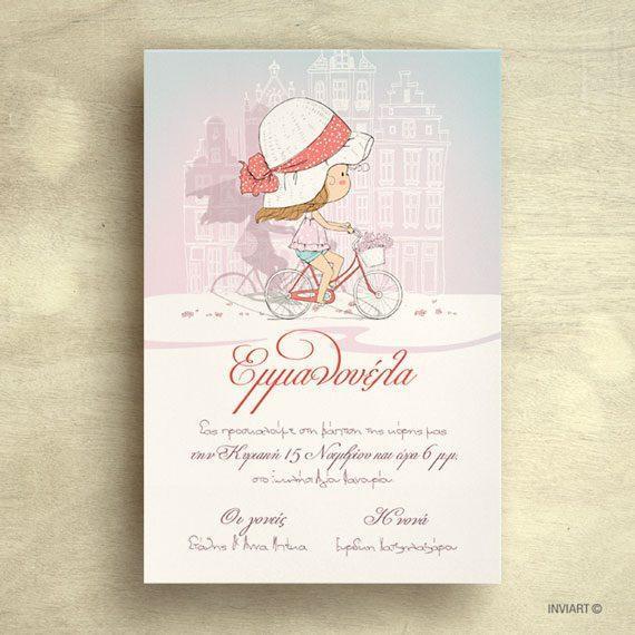 Προσκλητήριο βάπτισης Ποδήλατο κορίτσι
