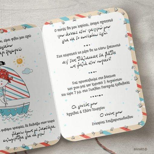 Προσκλητήριο βάπτισης με θέμα Πειρατής