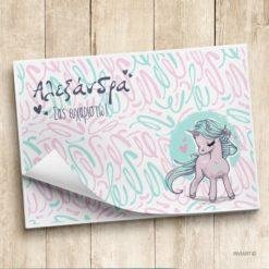 Σουπλά βάπτισης unicorn