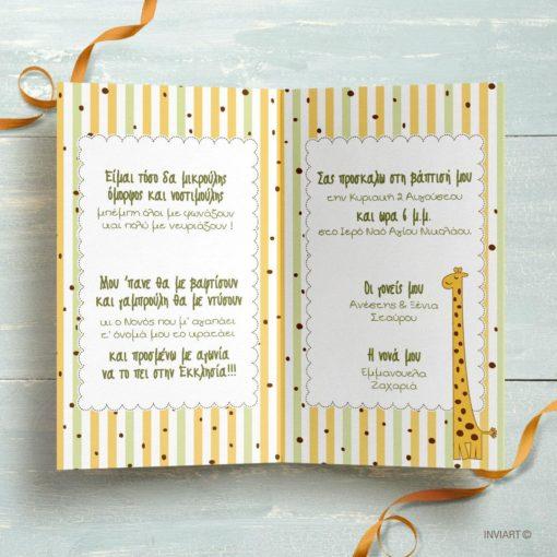 Προσκλητηριο βαπτισης καμηλοπαρδαλη