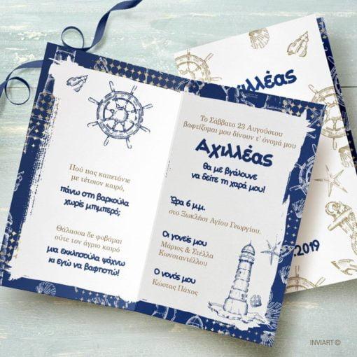 Προσκλητηριο βαπτισης ναυτικο