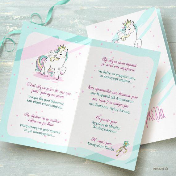 Προσκλητηριο βαπτισης unicorn