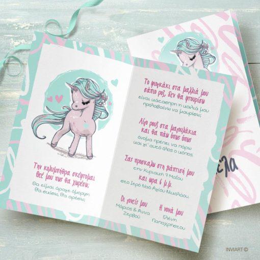 Προσκλητηριο βαπτισης unicorn 2