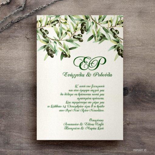 Πρόσκληση γάμου με θέμα ελιά