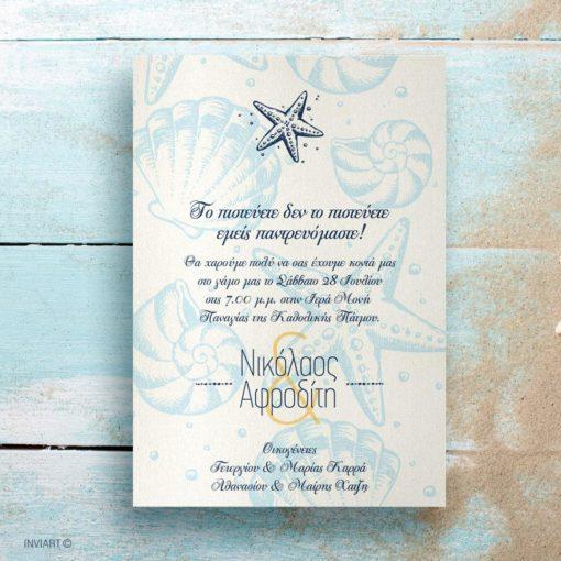Πρόσκληση γάμου με θέμα θάλασσα