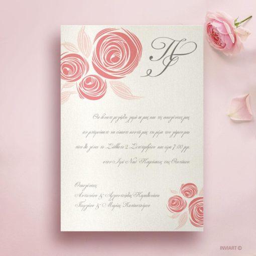Πρόσκληση γάμου με θέμα τριαντάφυλλα