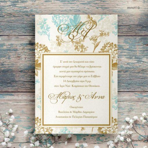 Πρόσκληση γάμου με vintage λουλούδια