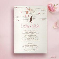 Πρόσκληση γάμου ζευγάρι
