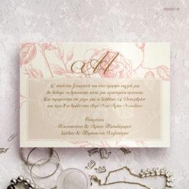 Προσκλητήριο γάμου floral