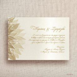προσκλητήριο γάμου μοντέρνα φύλλα